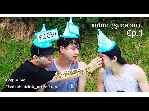 [THAISUB] 2PM 구룸현친 EP.1 (กูรูมฮยอนชิน)  | นิชคุณ จุนโฮ ชานซอง