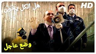 هل الكل يخون في الحجر الصحي للفندق! | فيلم الحب التركي الحلقة كاملة (مترجم بالعربية)