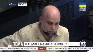 Украинский политик ПРАВДУ о трагедии в Одессе! в студии ШОК(, 2014-05-04T08:04:57.000Z)