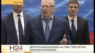 Жириновский хочет надеть на Васильеву белые тапочки
