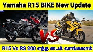 R15 Bike New Update | R15 V3 Vs RS 200 எந்த பைக் வாங்கலாம் | R15 VS RS | Bike Comparison