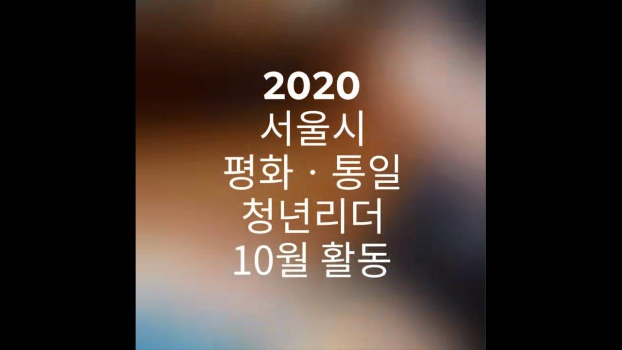 청년리더 활동영상_10월호