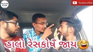 હાલો રેષકોષઁ જાય gujju comedy video | BY SELFLESS FUN