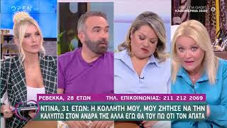Ντίνα: Για να εκδικηθώ την κολλητή μου, θα πω στον άνδρα της ότι τον απατά - Ευτυχείτε! | OPEN TV