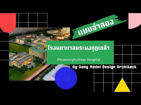 โมเดลแบบจำลองโรงพยาบาลพระมงกุฏเกล้า   Dang Model Design Architect