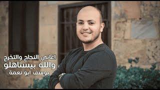 والله بيستاهلو - اغاني النجاح والتخرج 2020 | يوسف ابو نعمة