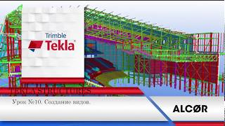 Урок №10  Создание видов в Tekla Structures