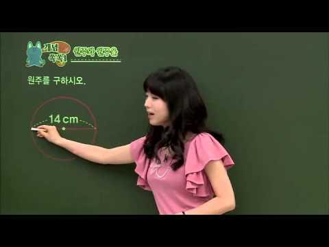초등 수학 개념잡기 - 35강 원주율과 원의 넓�