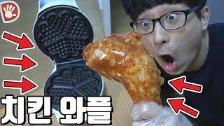 figcaption 치킨으로 와플을 만들어보았다 ㅋㅋㅋㅋㅋ (치킨이니까 맛있을까?) 꿀잼 [닭갈비TV]