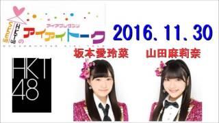 『SKE48&HKT48のアイアイトーク』 2016年11月30日放送分です。 パーソナ...