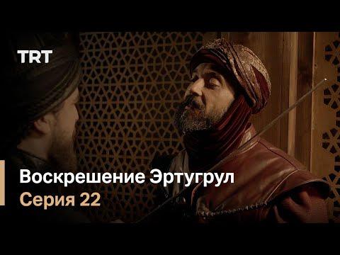 Воскрешение Эртугрул Сезон 1 Серия 24