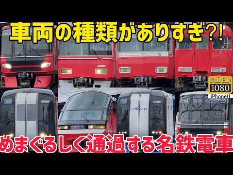【複々線】車両の種類がありすぎ⁈目まぐるしく通過する名鉄電車 There are too many types of vehicles⁈