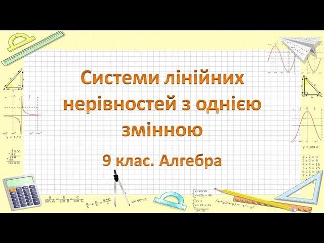 9 клас. Алгебра. Системи лінійних нерівностей з однією змінною
