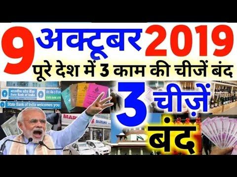 9 अक्टूबर 2019 की सबसे बड़ी खबर, PM मोदी ने की चार बड़े ऐलान, खुशखबरी, 8 नए नियम लागू, Pm Modi News