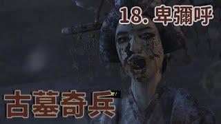【Tomb Raider 古墓奇兵 EP18】邪馬台女王卑彌呼的復活? (終)