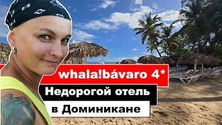 Недорогой отель в Доминикане ОБЗОР Whala bávaro 4 All Inclusive
