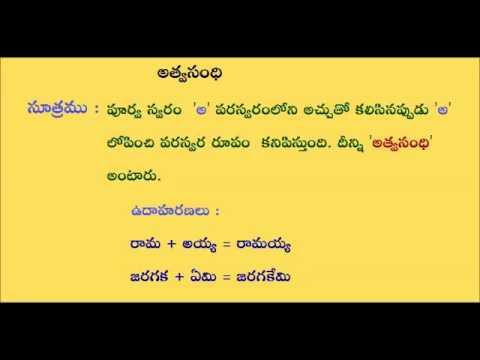 Telugu balasiksha guna sandhi learn telugu language.
