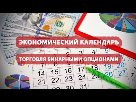 Экономический календарь | Торговля бинарными опционами