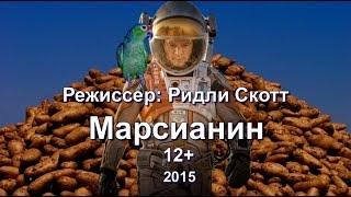 Марсианин - обзор фильма - The Martian