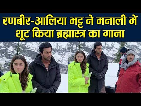 Alia Bhatt & Ranbir Kapoor shoot for Brahmastra song in Manali | FilmiBeat Mp3