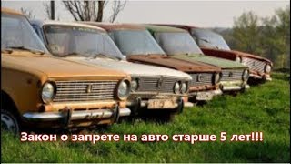 Закон о запрете на авто старше 5 лет !!!(, 2018-03-19T20:48:00.000Z)