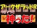 【アークザラッドR】実況#03 リセマラ続行したら神引き来たー!【Arc The Lad R】
