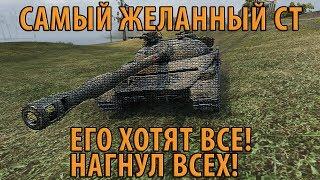 САМЫЙ ЖЕЛАННЫЙ ЭЛИТНЫЙ СТ, ЕГО ХОТЯТ ВСЕ, НО МАЛО КТО ПОЛУЧИТ! World of Tanks