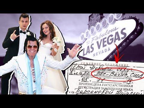 Свадьба настоящая? Сколько стоит? ВОПРОС-ОТВЕТ о нашей свадьбе в Лас-Вегасе