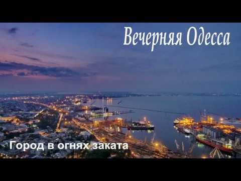 Фантастическая вечерняя Одесса