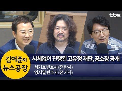 시체없이 진행된 고유정 재판, 공소장 공개 (양지열, 서기호) | 김어준의 뉴스공장
