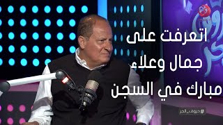 #حروف_الجر   هاني مهنا: صداقتي مع جمال وعلاء مبارك بدأت من السجن