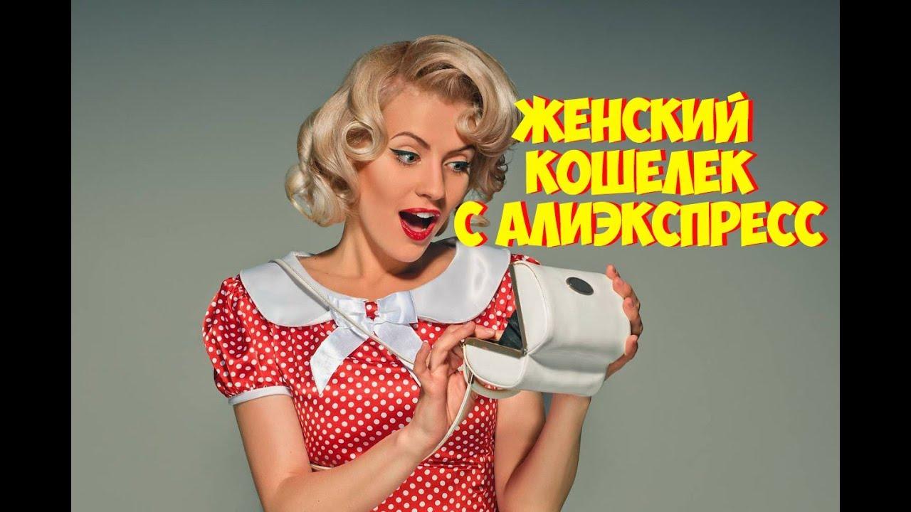 женский кошелек с Алиэкспресс - YouTube