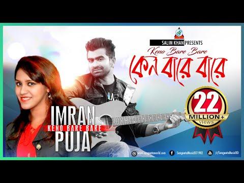 Puja - Imran - Keno Bare Bare | কেন বারে বারে |  Official Music Video - Sangeeta