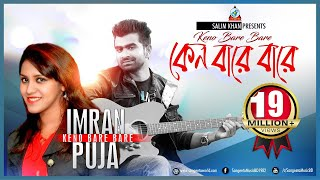 """A romantic song """"Keno Bare Bare"""" in HD music video presenting by Sa..."""