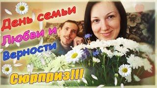 День семьи любви и верности / День Петра и Февронии / GrishAnya Life Family