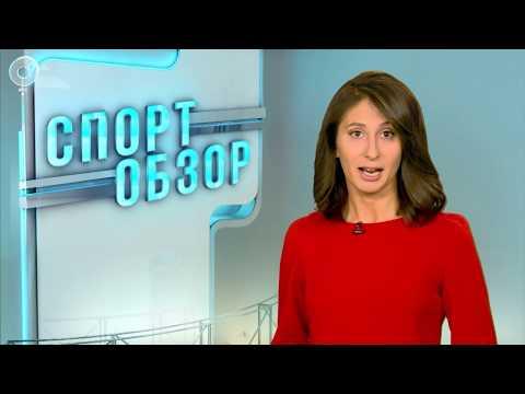 телеканал ОТС СпортОбзор от 16.10.2019 г.