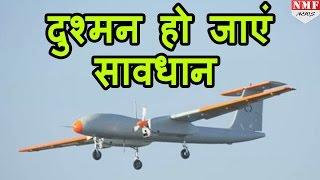 अब दुश्मन की खैर नहीं, Made In India Drone Rustom-2 का सफल परीक्षण
