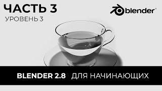 Blender 2.8 Уроки на русском Для Начинающих | Часть 3 Уровень 3 | Перевод: Beginner Blender Tutorial