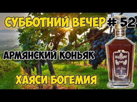 Армянский коньяк Хайаси Богемия