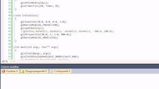 C++ & OpenGL Урок 11. Перспективная проекция.