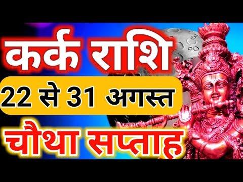 Kark Rashi 22 Se 31 August Chotha Saptah/Kark 4th Week August/Saptahik Rashifal Kark
