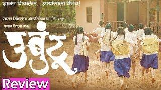 Ubuntu (2017) | Marathi Full Movie Review | Shashank Shendye, Sarang Sathaye