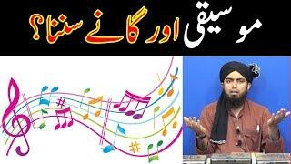 Music aur gany sunna ya gana bajana by Engineer Muhammad Ali Mirza