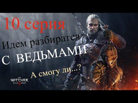 Ведьмак 3: Дикая охота (10 серия) / The Witcher: Wild Hunt (10 Episode)