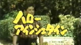 1985年に放映されたテレビ番組の断片です。 hello einstein.