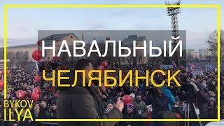 Навальный в челябинске (субтитры, качественный звук)