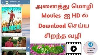 How To Download All Movies |  அனைத்து மொழி Movies  ஐ HD  ல் Download செய்ய சிறந்த வழி
