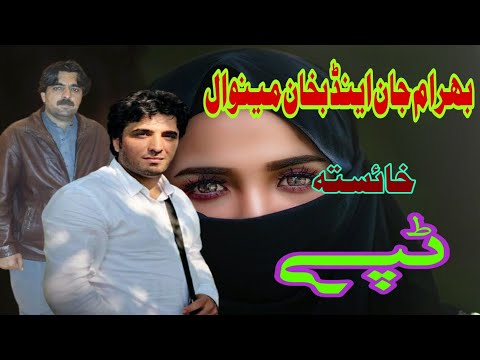Bahram Jan & Bakhan Minawal New Tapay | Bakhan And Bahram Jan Tappy