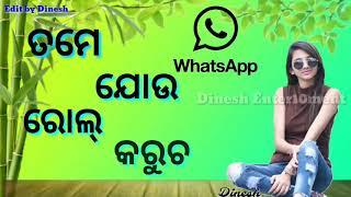 💝Arua Chaula Duba new odia WhatsApp status 💝