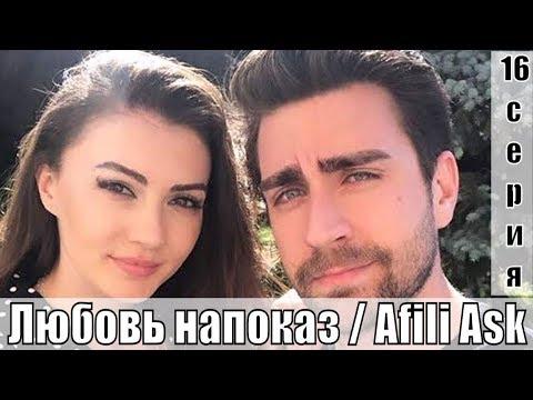 Любовь напоказ / Afili Ask (2019) 16 серия / русская озвучка / турецкая драма / сюжет, анонс